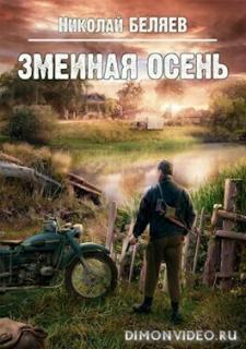 Змеиная осень - Николай Беляев