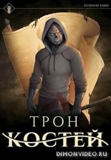 Трон Костей - Антон Агафонов