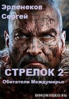 Обитатели Междумирья - Сергей Эрленеков