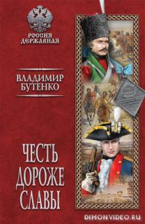 Честь дороже славы - Владимир Бутенко