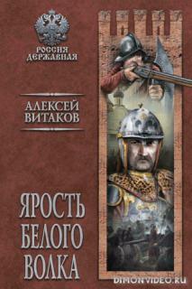 Ярость Белого Волка - Алексей Витаков