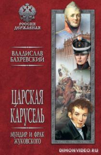 Царская карусель. Мундир и фрак Жуковского - Владислав Бахревский