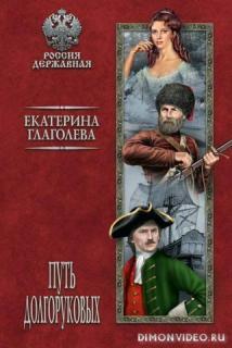 Путь Долгоруковых - Екатерина Глаголева