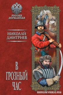 В грозный час - Николай Дмитриев