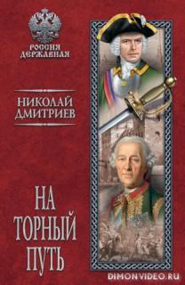 На торный путь - Николай Дмитриев