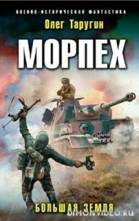 Морпех 3 - Олег Таругин