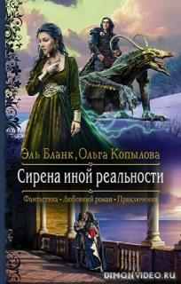 Сирена иной реальности - Эль Бланк, Ольга Копылова