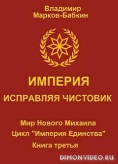 Империя. Исправляя чистовик - Владимир Марков-Бабкин