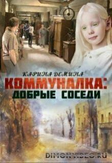Коммуналка 2: Близкие люди - Карина Демина