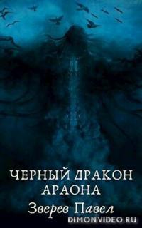 Черный дракон Араона - Павел Зверев