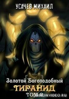Золотой Богоподобный Тиранид. Том 2 - Михаил Усачев