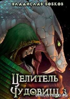 Целитель чудовищ - 3 - Владислав Бобков
