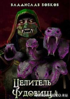 Целитель чудовищ - 4 - Владислав Бобков