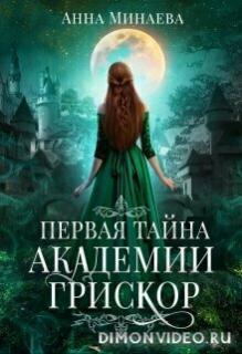 Первая тайна академии Грискор - Анна Минаева