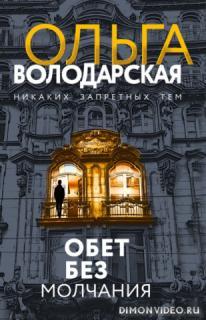 Обет без молчания - Ольга Володарская