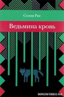 Ведьмина кровь - Селия Рис
