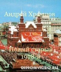 Новый старый 1978-й. Книга тринадцатая - Андрей Храмцов