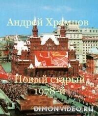 Новый старый 1978-й. Книга четырнадцатая - Андрей Храмцов