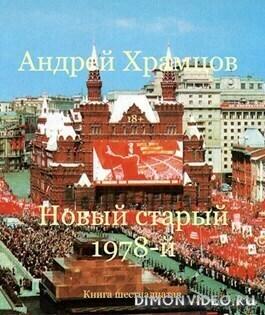 Новый старый 1978-й. Книга шестнадцатая - Андрей Храмцов
