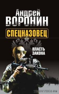 Спецназовец. Власть закона - Андрей Воронин