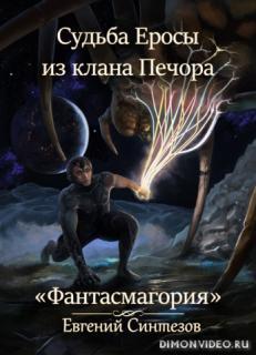 Судьба Еросы из клана Печора. Фантасмагория  Евгений Синтезов