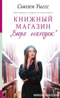Книжный магазин «Бюро находок» - Сьюзен Уиггс