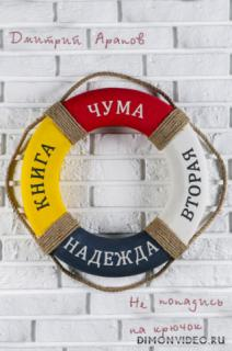 Надежда - Дмитрий Арапов