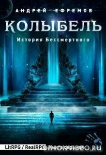 Колыбель - Андрей Ефремов