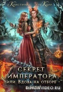 Секрет Императора, или Вдова на отборе - к беде! - Кристина Корр