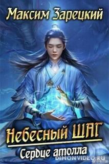 Небесный шаг 8 - Максим Зарецкий