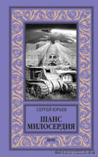 Шанс милосердия - Сергей Юрьев