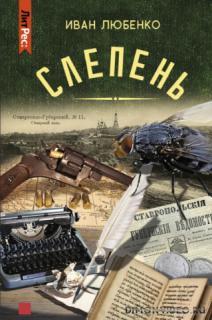 Слепень - Иван Любенко