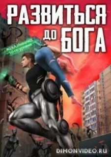 Справедливость. Дилогия - Кирилл Довыдовский
