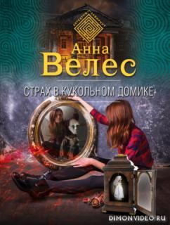 Страх в кукольном домике - Анна Велес