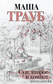 Суп, второе и компот - Маша Трауб