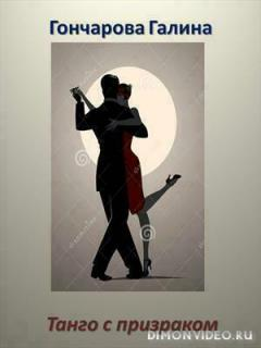 Танго с призраком. Том 1 - Галина Гончарова