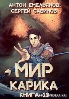 Темный рыцарь - Антон Емельянов, Сергей Савинов