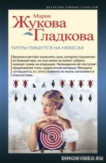 Титры пишутся на небесах - Мария Жукова-Гладкова