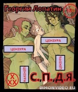 Тривиальный засланец или С.,П.,Д.Я. - Георгий Лопатин