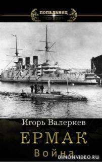 Война Игорь Валериев