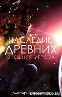 Внешняя угроза - Дмитрий Найденов
