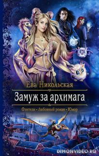 Замуж за архимага - Ева Никольская
