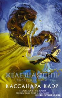 Железная цепь - Кассандра Клэр