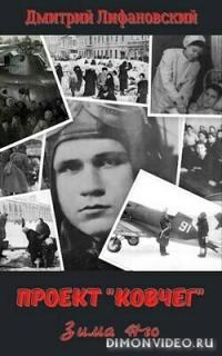 Зима 41-го - Дмитрий Лифановский