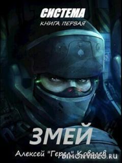 Змей - Алексей Ковалев