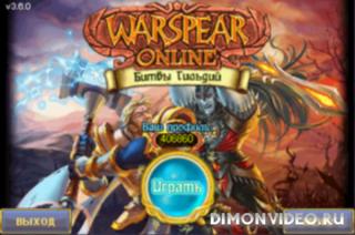 Warspear Online III