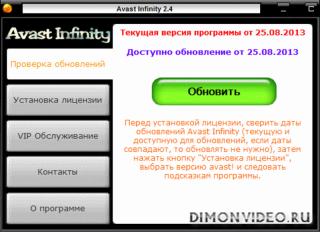 Avast Infinity
