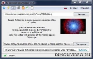 3D Youtube Downloader 1.16.12