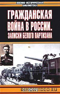 Андрей Григорьевич Шкуро   Гражданская война в России: Записки белого партизана