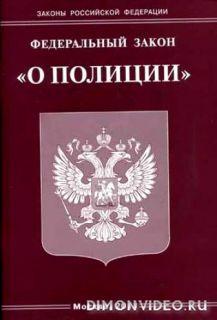 """Федеральный закон Российской Федерации  \\\""""О полиции\\\"""""""